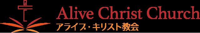 アライブ・キリスト教会|東京都中野区の教会